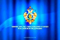 Минпросвещения России  Министерство просвещения Российской Федерации