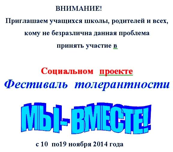http://samara-school24.ru/uploads/1/vmeste.jpg