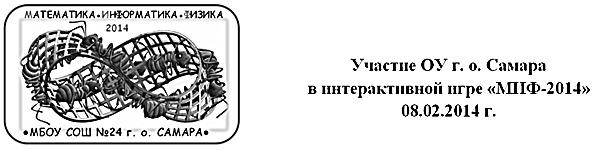 http://samara-school24.ru/uploads/images/mif-2014.jpg