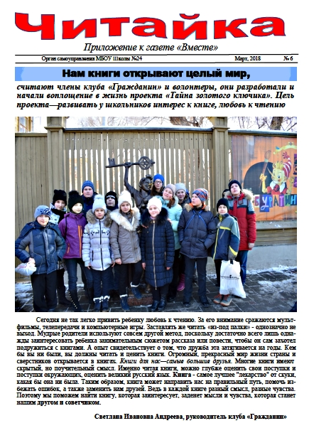 http://samara-school24.ru/uploads/newspaper/18-6-sc.jpg