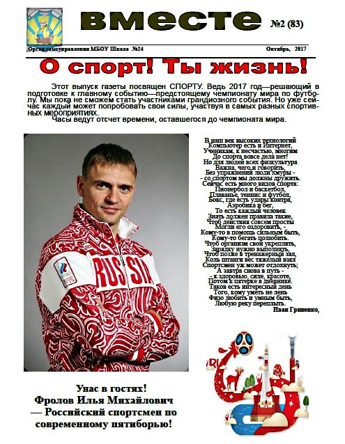 http://samara-school24.ru/uploads/newspaper/2-83-okt.jpg