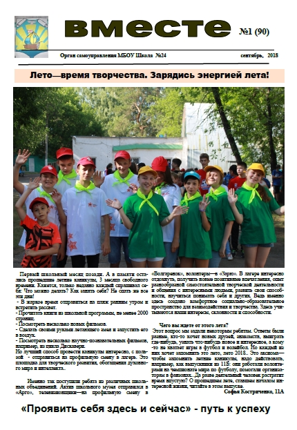 http://samara-school24.ru/uploads/newspaper/2018-1-90.jpg