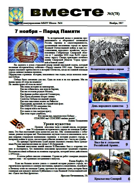 http://samara-school24.ru/uploads/newspaper/3-78-2017g.jpg