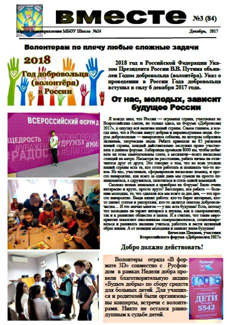 http://samara-school24.ru/uploads/newspaper/3-84-17.jpg