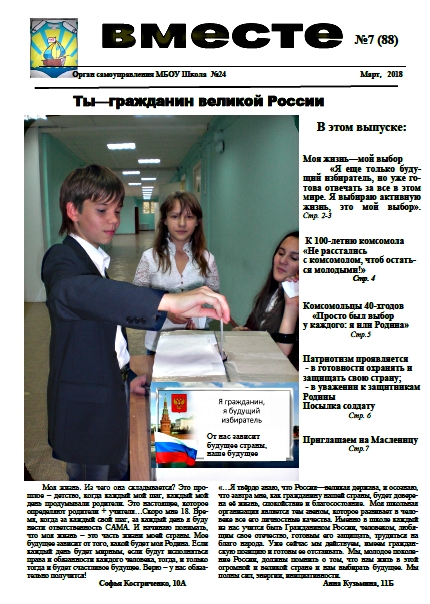 http://samara-school24.ru/uploads/newspaper/88-7-2018.jpg