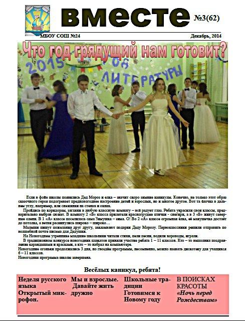 http://samara-school24.ru/uploads/newspaper/coming-year.jpg