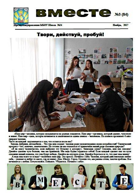 http://samara-school24.ru/uploads/newspaper/vm-n-2017.jpg